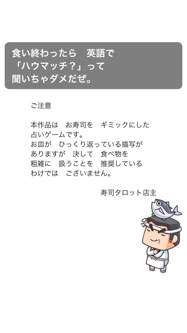 寿司タロット Today!のスクリーンショット_5