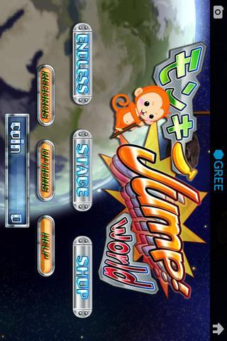 モンキーJump!Worldのスクリーンショット_1