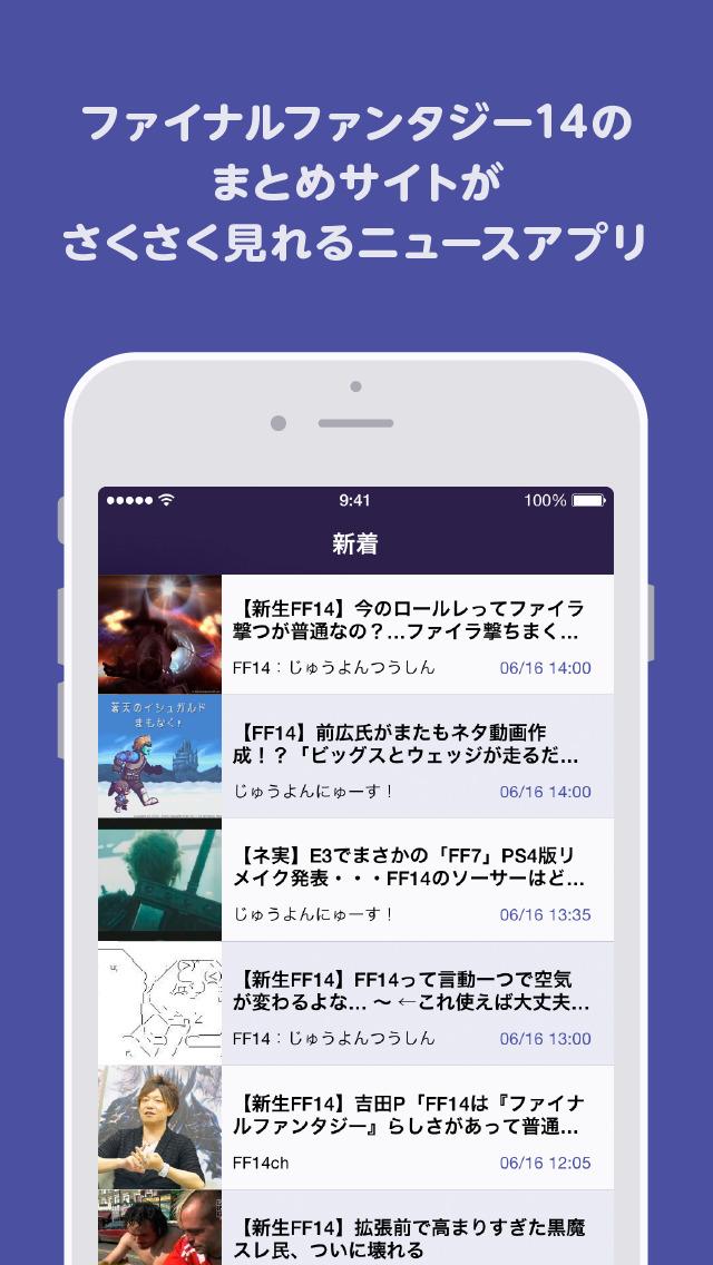 攻略ニュースと動画のまとめ for FF14(ファイナルファンタジー14)のスクリーンショット_1