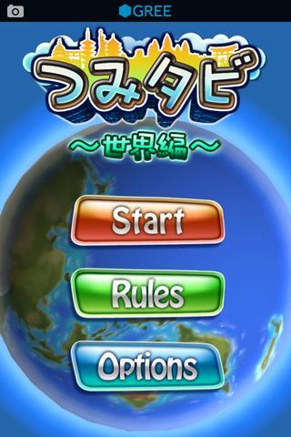 つみタビ~世界編~のスクリーンショット_1