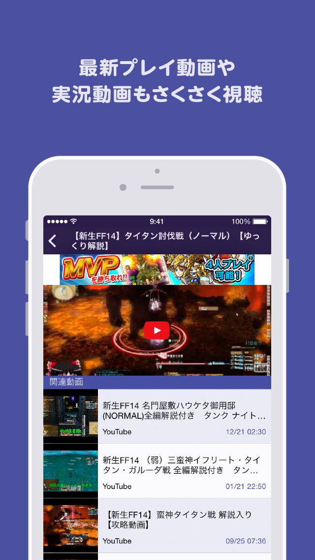 攻略ニュースと動画のまとめ for FF14(ファイナルファンタジー14)のスクリーンショット_2