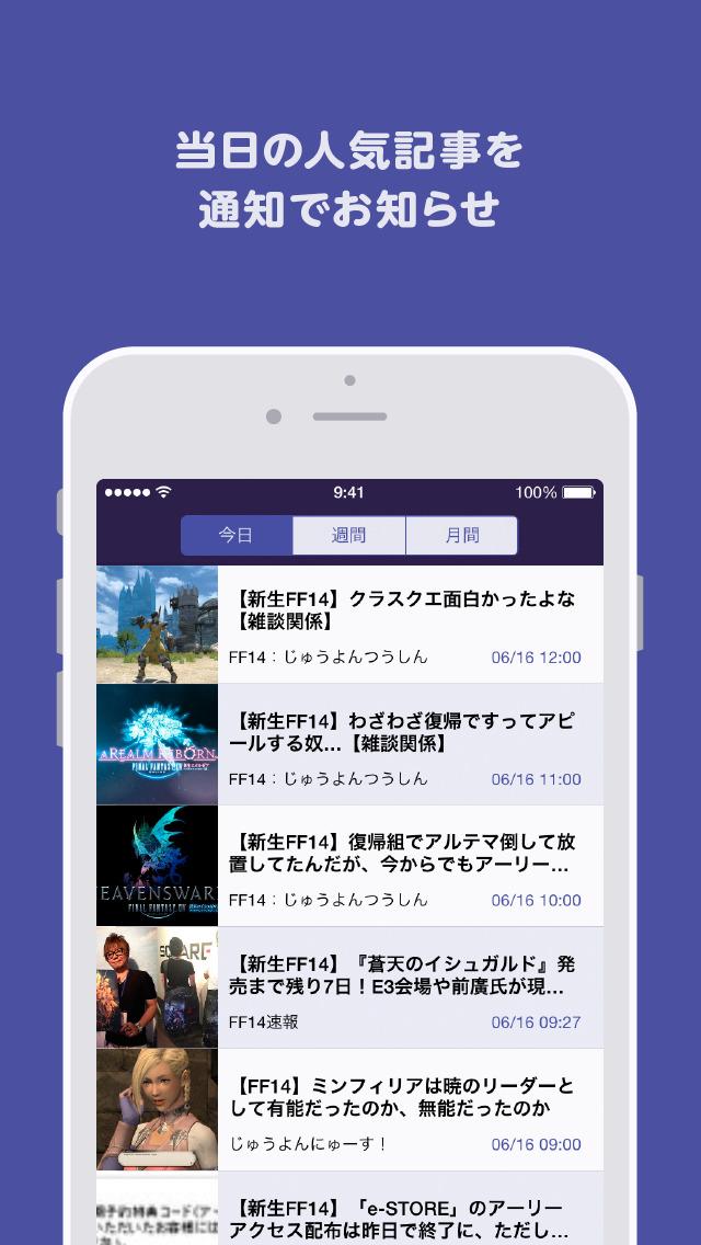 攻略ニュースと動画のまとめ for FF14(ファイナルファンタジー14)のスクリーンショット_3