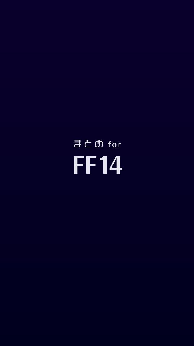 攻略ニュースと動画のまとめ for FF14(ファイナルファンタジー14)のスクリーンショット_4