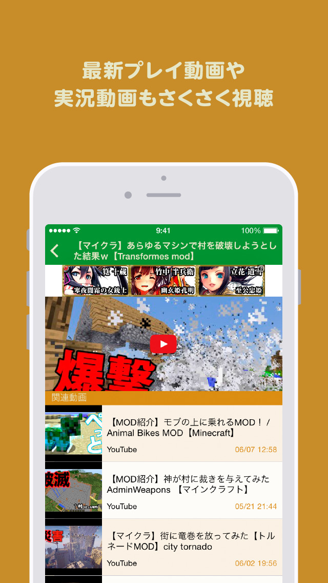 攻略ニュースと動画のまとめ for マイクラ(マインクラフト)のスクリーンショット_2