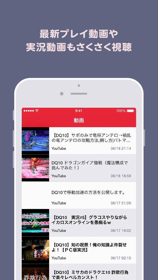 攻略ニュースと動画のまとめ for DQ10(ドラゴンクエストX)のスクリーンショット_2