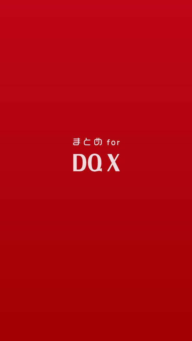 攻略ニュースと動画のまとめ for DQ10(ドラゴンクエストX)のスクリーンショット_4