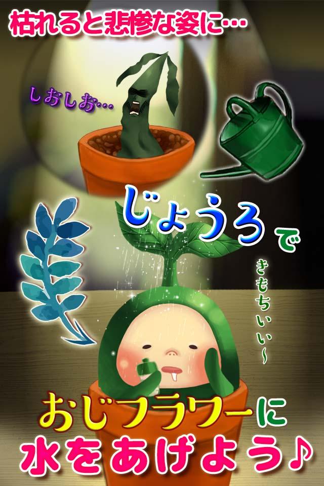 おじフラワー -無料で遊べるキモかわ育成ゲーム-のスクリーンショット_2