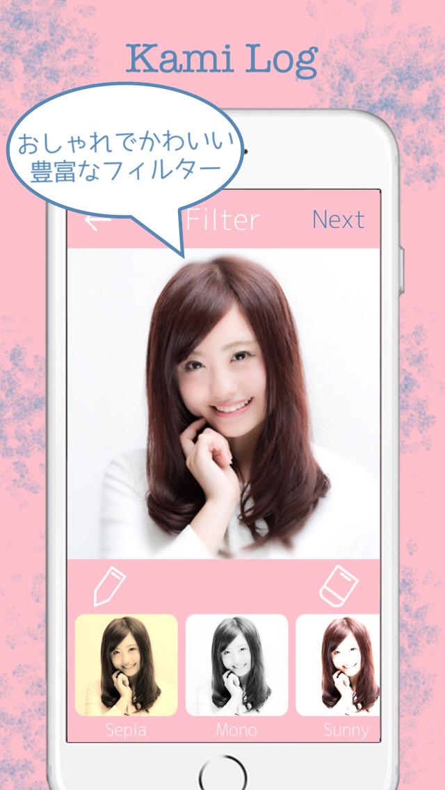 髪ログ -KAMI LOG-おしゃれでかわいい ヘアスタイルを写真に-のスクリーンショット_2