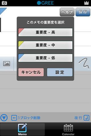手書きメモ カルメモのスクリーンショット_3