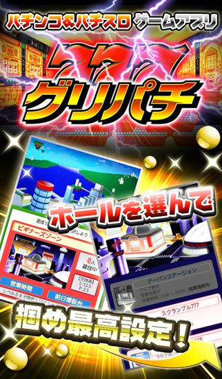 グリパチ〜パチンコ&パチスロ(スロット)ゲームアプリ〜のスクリーンショット_1