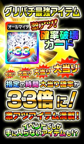 グリパチ〜パチンコ&パチスロ(スロット)ゲームアプリ〜のスクリーンショット_2