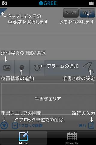 手書きメモ カルメモのスクリーンショット_5