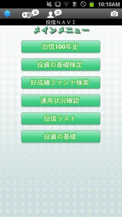 金融教育 投信NAVIのスクリーンショット_5