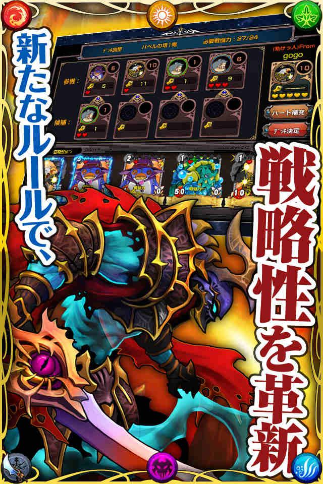 オルタナマジック - バベルの塔◆人気対人戦パズルRPGのスクリーンショット_2