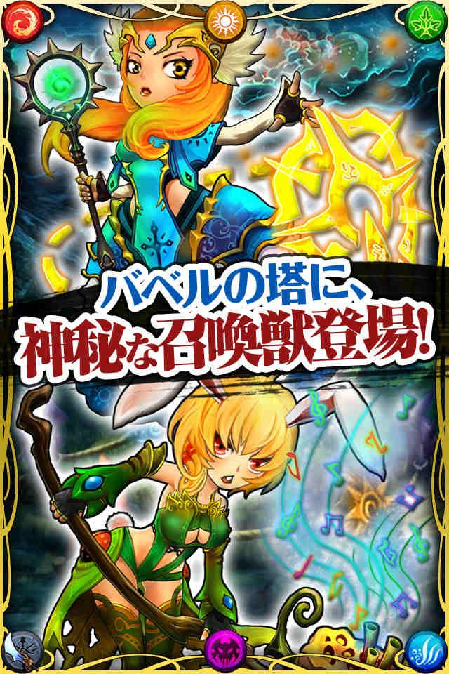 オルタナマジック - バベルの塔◆人気対人戦パズルRPGのスクリーンショット_3