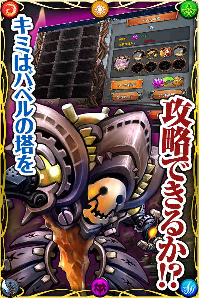 オルタナマジック - バベルの塔◆人気対人戦パズルRPGのスクリーンショット_4