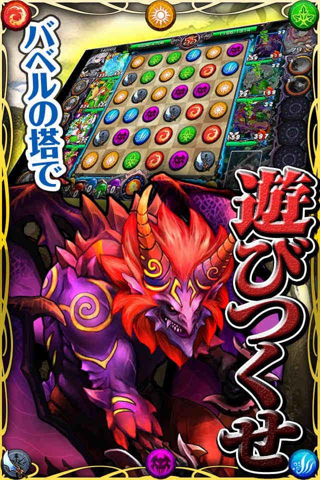 オルタナマジック - バベルの塔◆人気対人戦パズルRPGのスクリーンショット_5