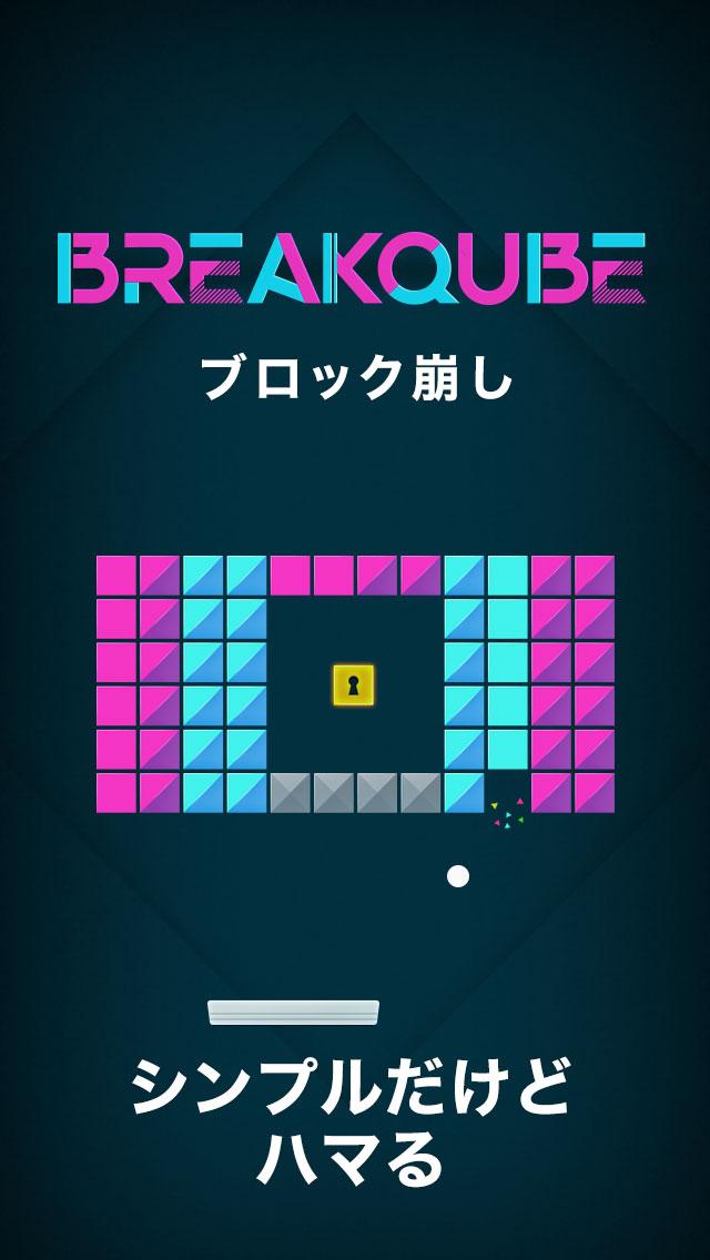 ブロック崩し -BREAK QUBE-のスクリーンショット_1