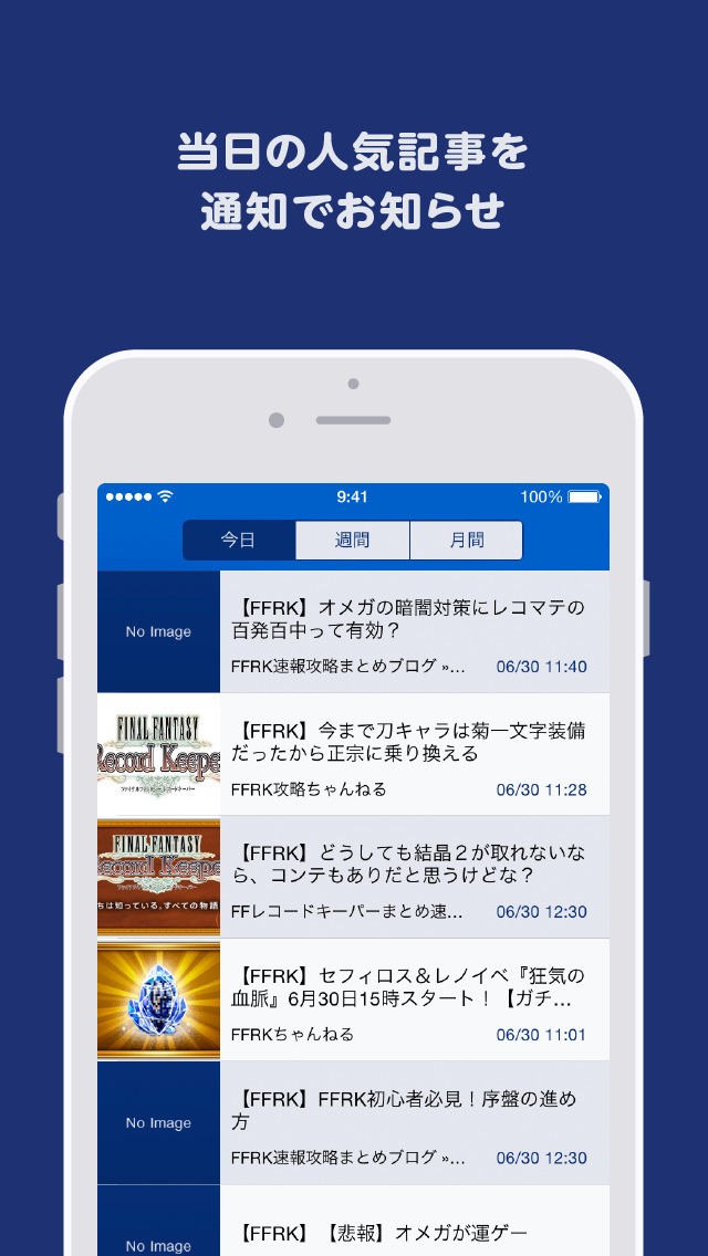 攻略ニュースと動画のまとめ for FFRK(ファイナルファンタジーレコードキーパー)のスクリーンショット_3