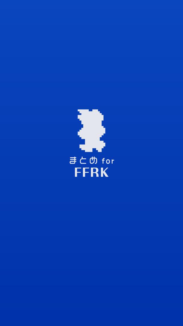攻略ニュースと動画のまとめ for FFRK(ファイナルファンタジーレコードキーパー)のスクリーンショット_4