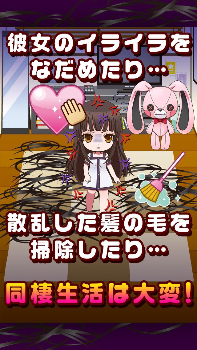 束縛彼女~漫画で進展する新感覚ゲーム~のスクリーンショット_3