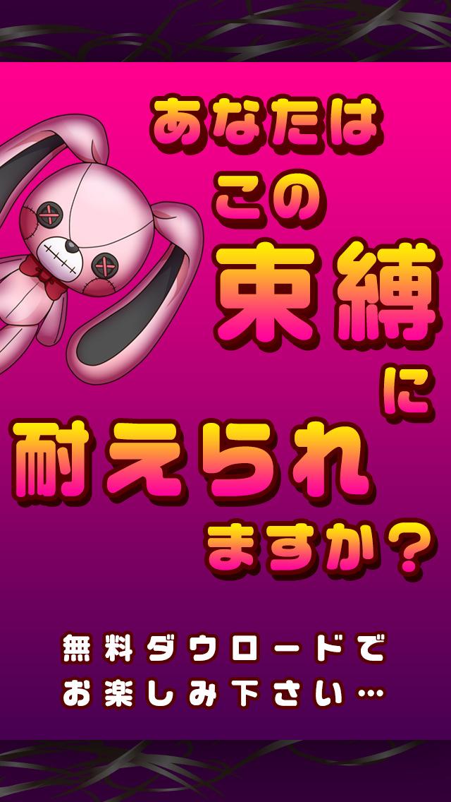束縛彼女~漫画で進展する新感覚ゲーム~のスクリーンショット_5