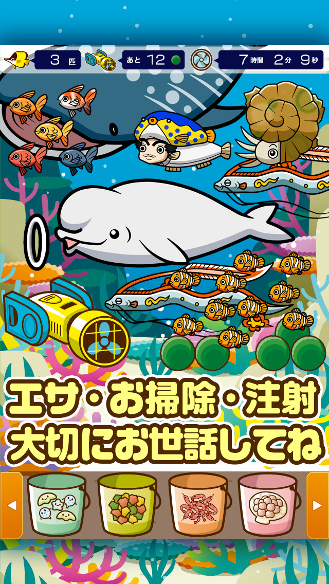 すいぞく館~魚を育てる楽しい育成ゲーム~のスクリーンショット_2