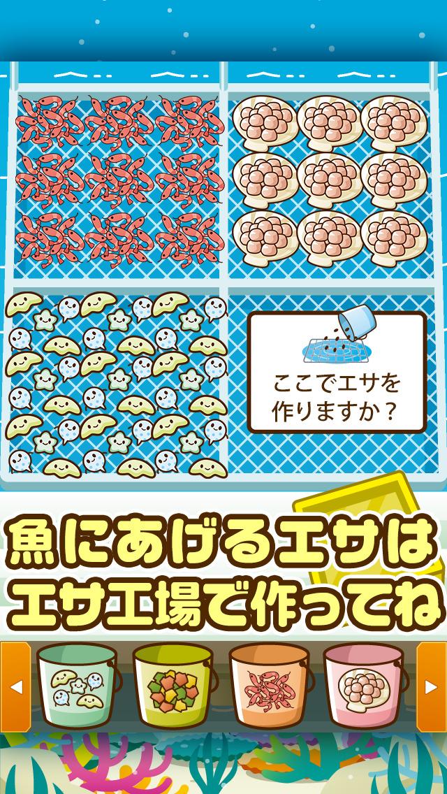 すいぞく館~魚を育てる楽しい育成ゲーム~のスクリーンショット_3