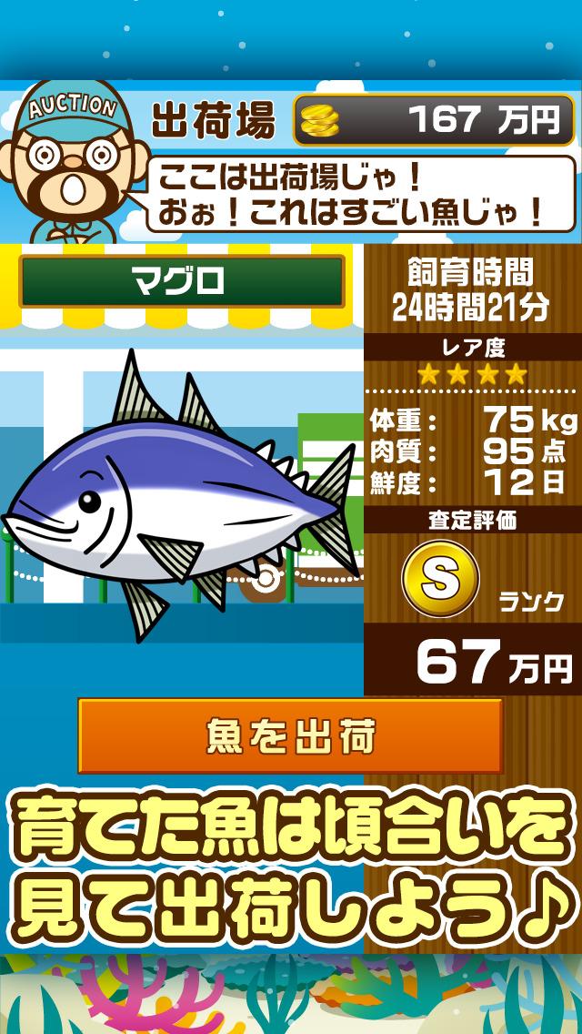 すいぞく館~魚を育てる楽しい育成ゲーム~のスクリーンショット_4