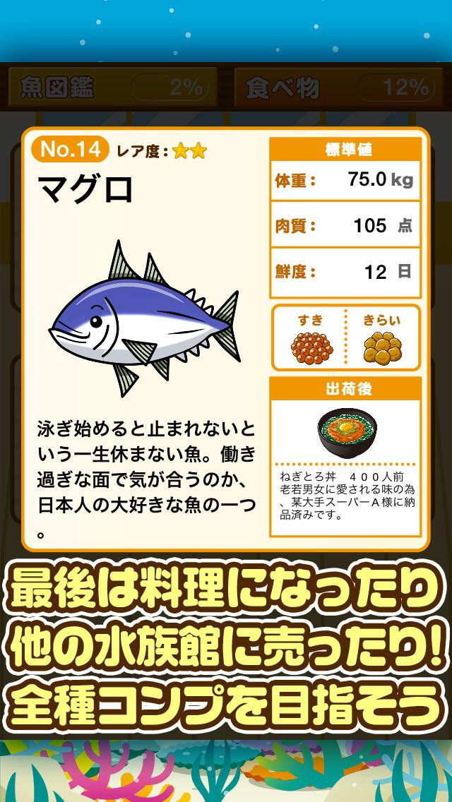 すいぞく館~魚を育てる楽しい育成ゲーム~のスクリーンショット_5