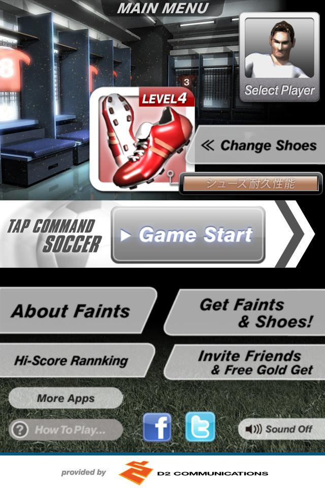コマンドサッカー アクションスポーツゲームのスクリーンショット_1
