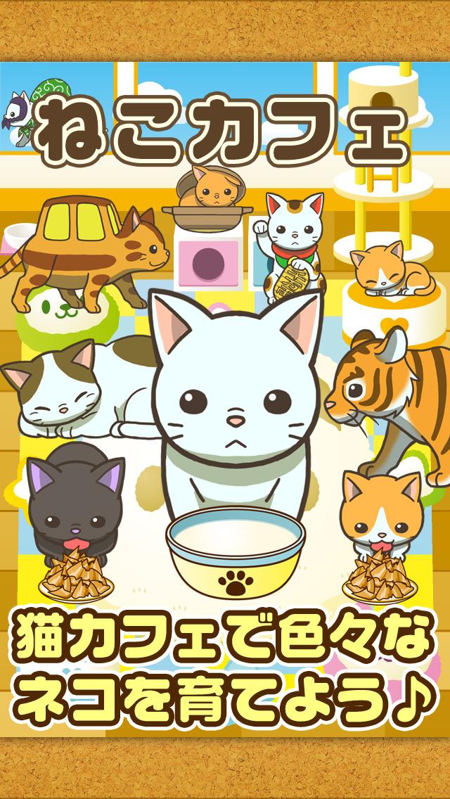 ねこカフェ~猫を育てる楽しい育成ゲーム~のスクリーンショット_1