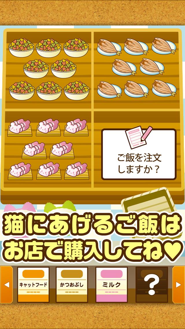 ねこカフェ~猫を育てる楽しい育成ゲーム~のスクリーンショット_3
