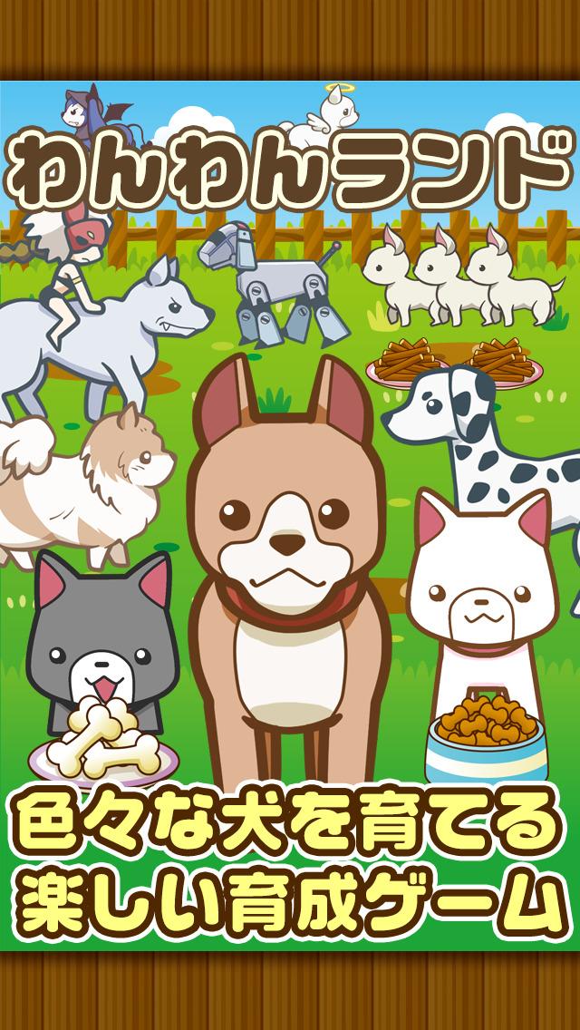 わんわんランド~犬を育てる楽しい育成ゲーム~のスクリーンショット_1