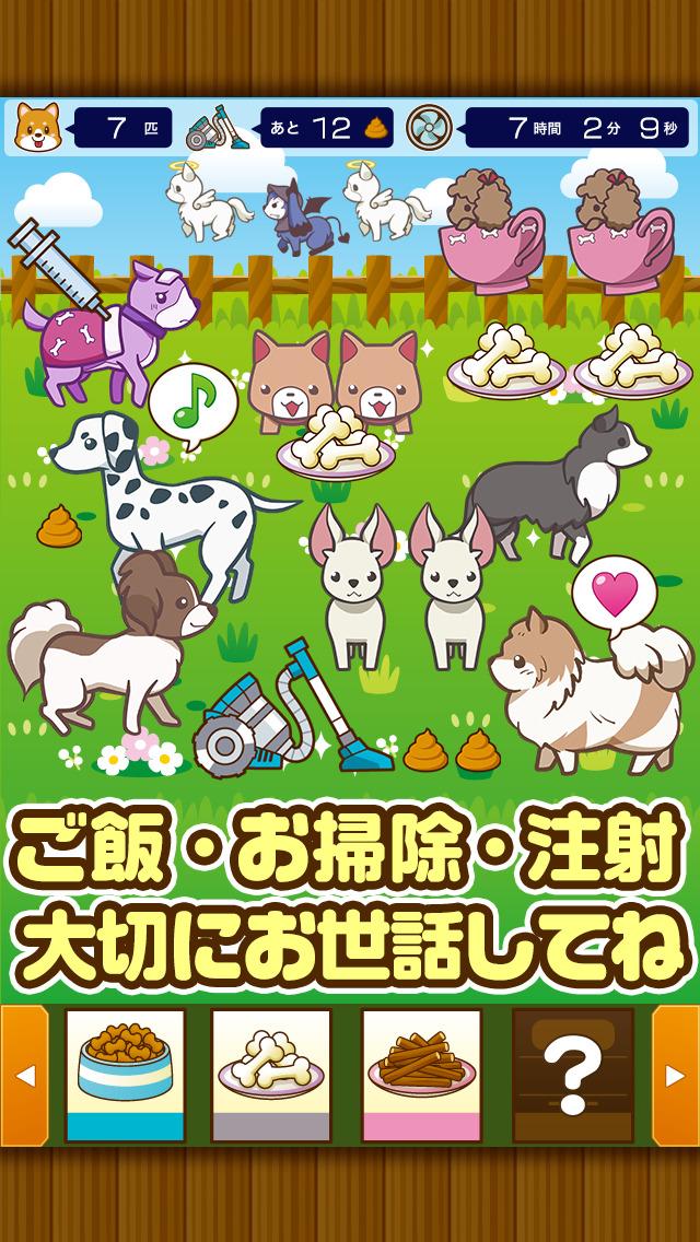 わんわんランド~犬を育てる楽しい育成ゲーム~のスクリーンショット_2