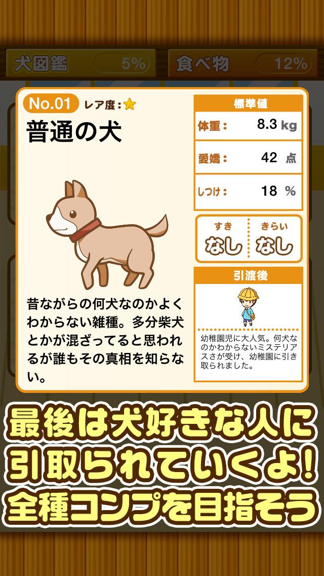 わんわんランド~犬を育てる楽しい育成ゲーム~のスクリーンショット_5