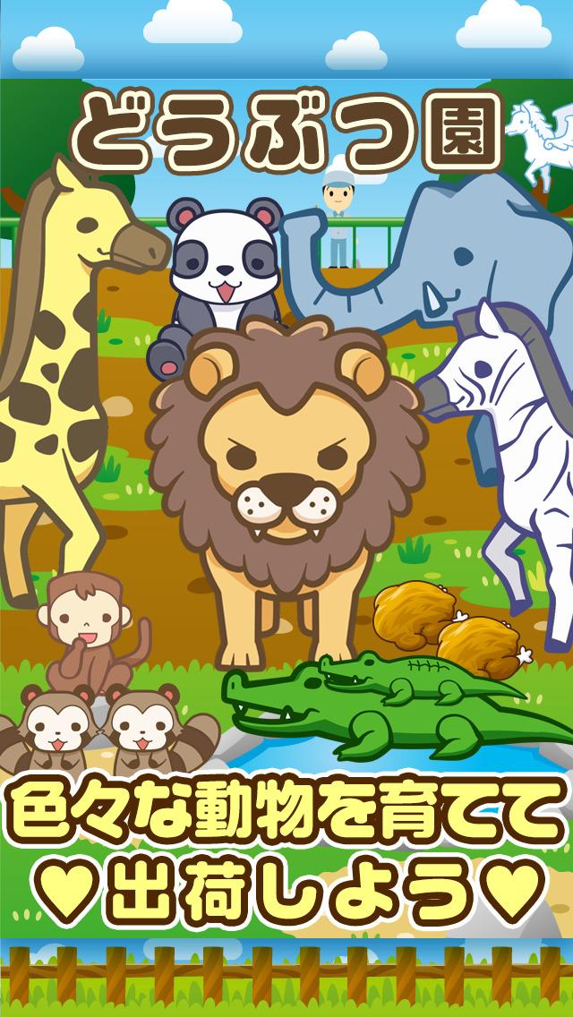 どうぶつ園~動物を育てる楽しい育成ゲーム~のスクリーンショット_1