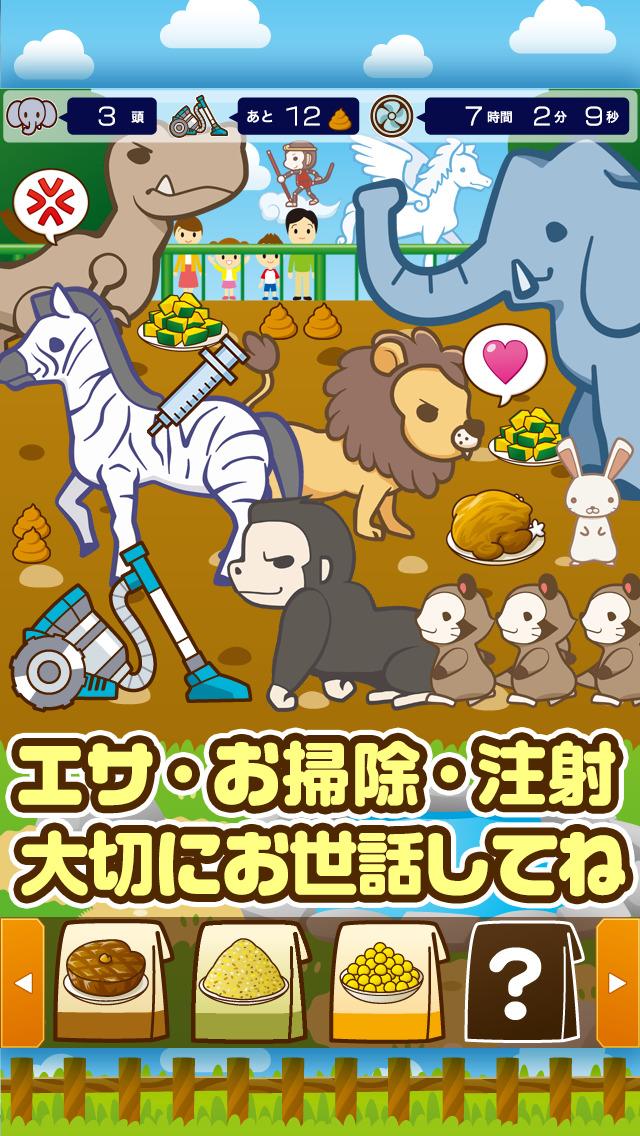 どうぶつ園~動物を育てる楽しい育成ゲーム~のスクリーンショット_2
