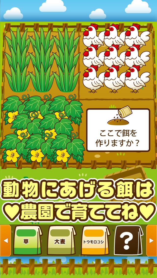 どうぶつ園~動物を育てる楽しい育成ゲーム~のスクリーンショット_3