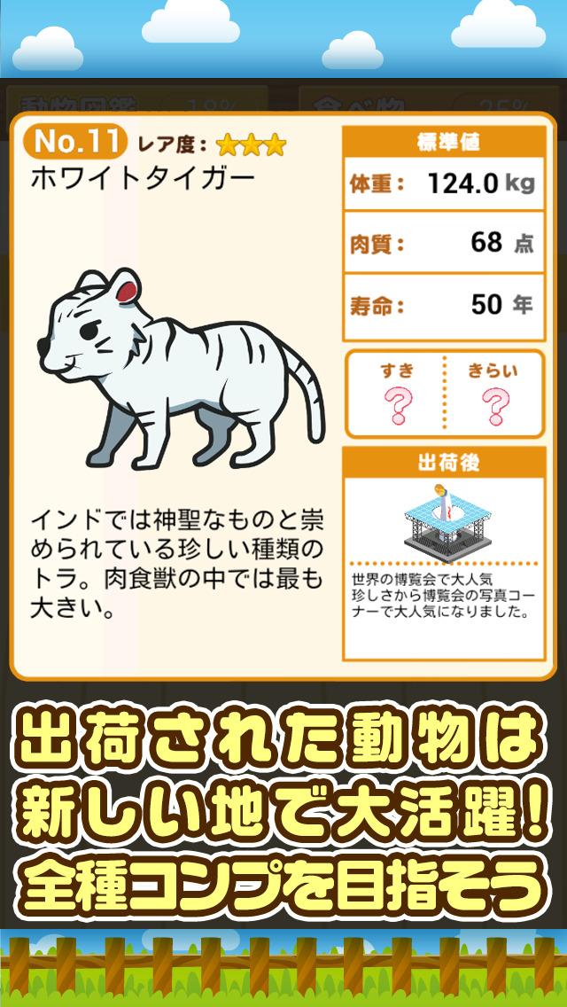 どうぶつ園~動物を育てる楽しい育成ゲーム~のスクリーンショット_5