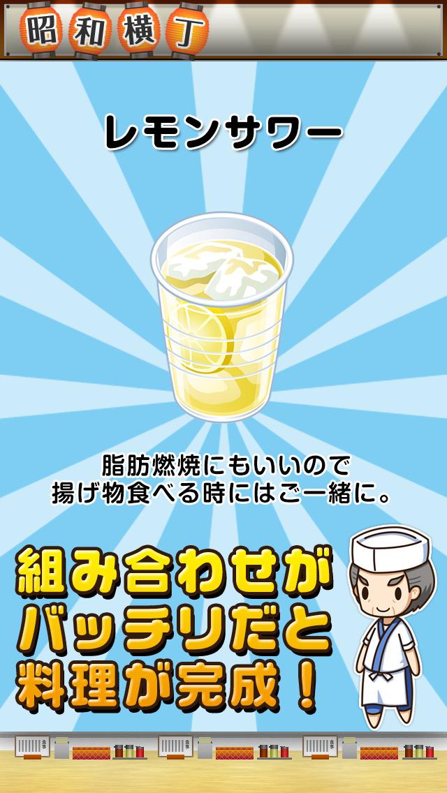 昭和食堂の達人~つくって売ってお店をでっかく!~のスクリーンショット_4