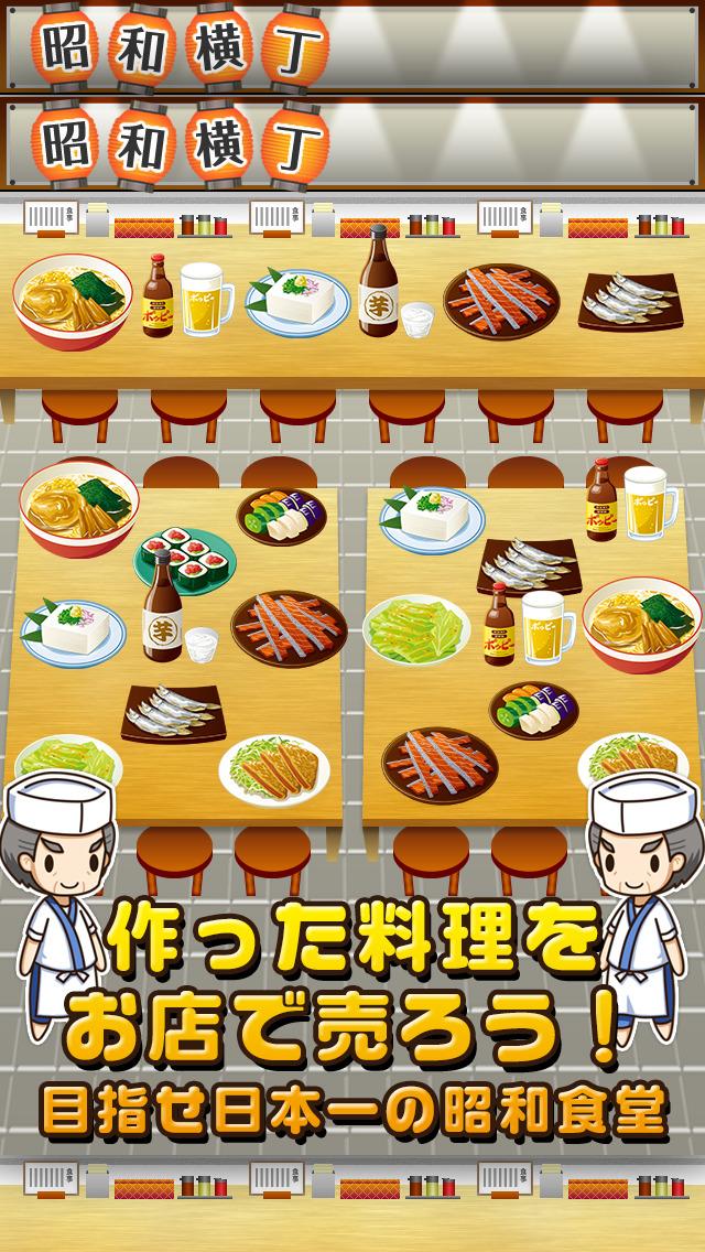 昭和食堂の達人~つくって売ってお店をでっかく!~のスクリーンショット_5