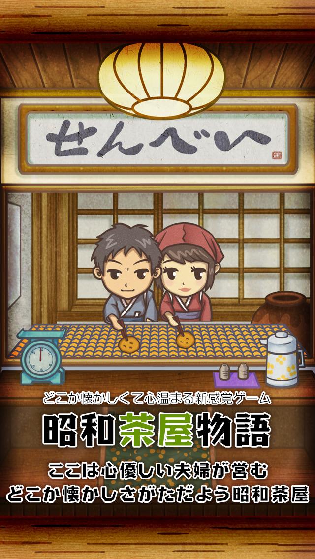 昭和茶屋物語~どこか懐かしくて心温まる新感覚ゲーム~のスクリーンショット_1