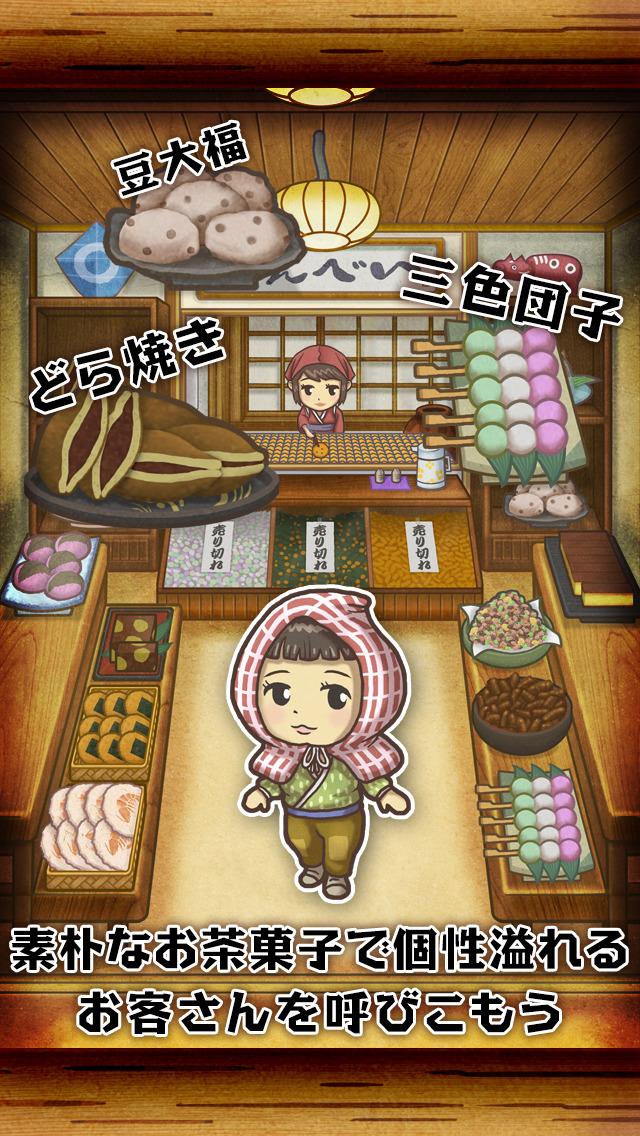 昭和茶屋物語~どこか懐かしくて心温まる新感覚ゲーム~のスクリーンショット_2