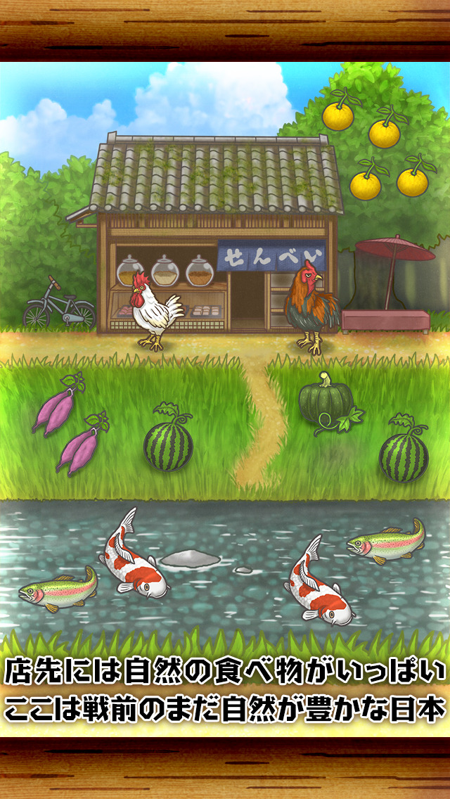 昭和茶屋物語~どこか懐かしくて心温まる新感覚ゲーム~のスクリーンショット_3