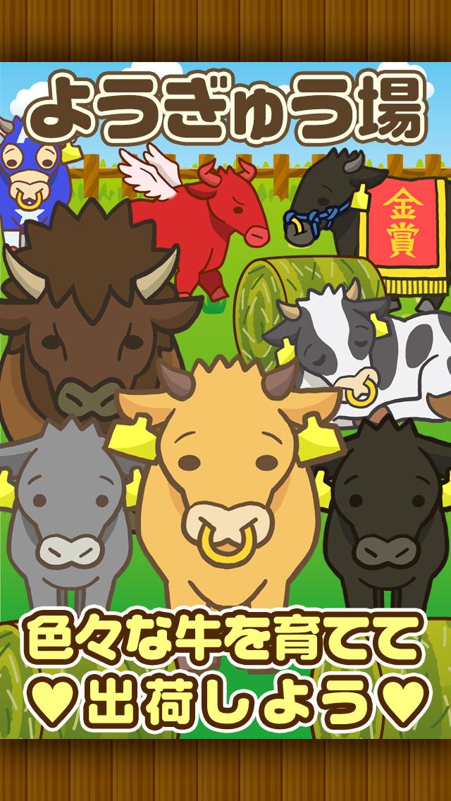 ようぎゅう場~牛を育てる楽しい牧場ゲーム~のスクリーンショット_1