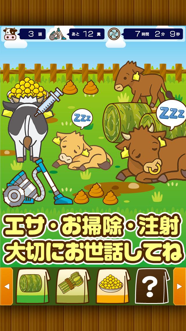 ようぎゅう場~牛を育てる楽しい牧場ゲーム~のスクリーンショット_2