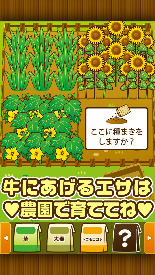 ようぎゅう場~牛を育てる楽しい牧場ゲーム~のスクリーンショット_3