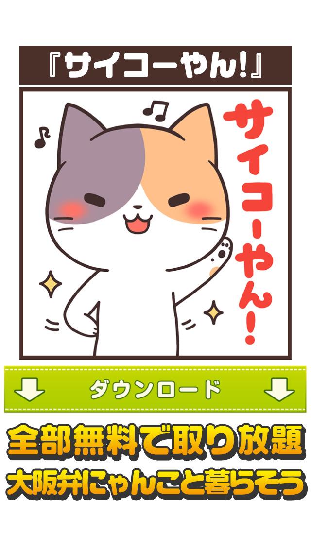 大阪弁にゃんこ~無料スタンプ付き育成ゲーム~のスクリーンショット_5