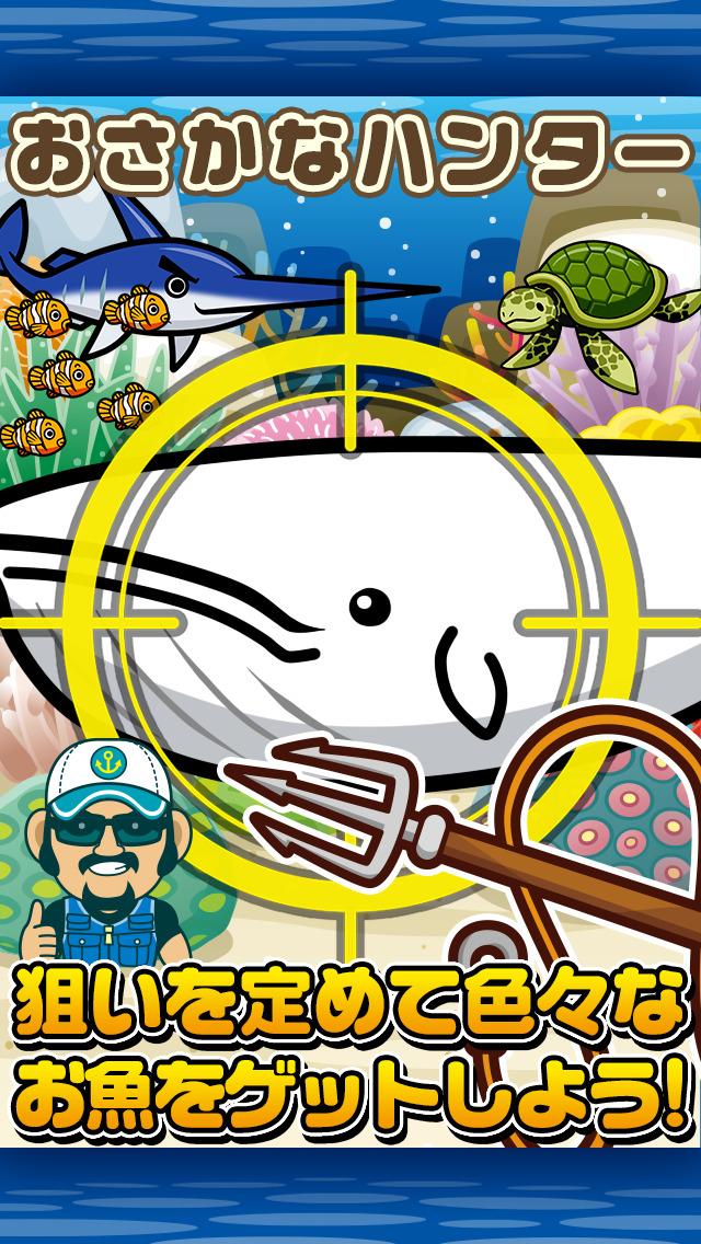 おさかなハンター~伝説のお魚を捕まえよう!!~のスクリーンショット_1